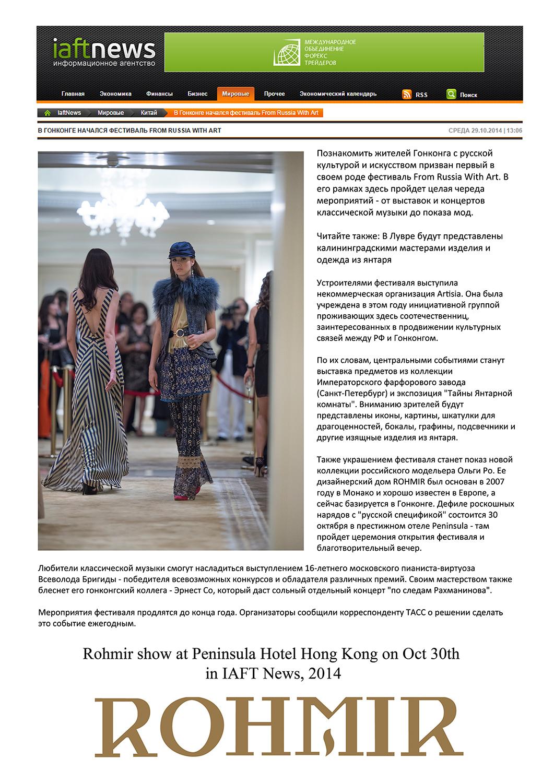 Rohmir-show-at-Peninsula-Hotel-Hong-Kong-on-Oct-30th-in-IAFT-NEWS