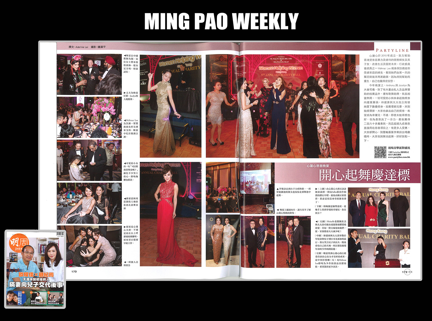 ming-pao-weekly-(with-cover)-copy