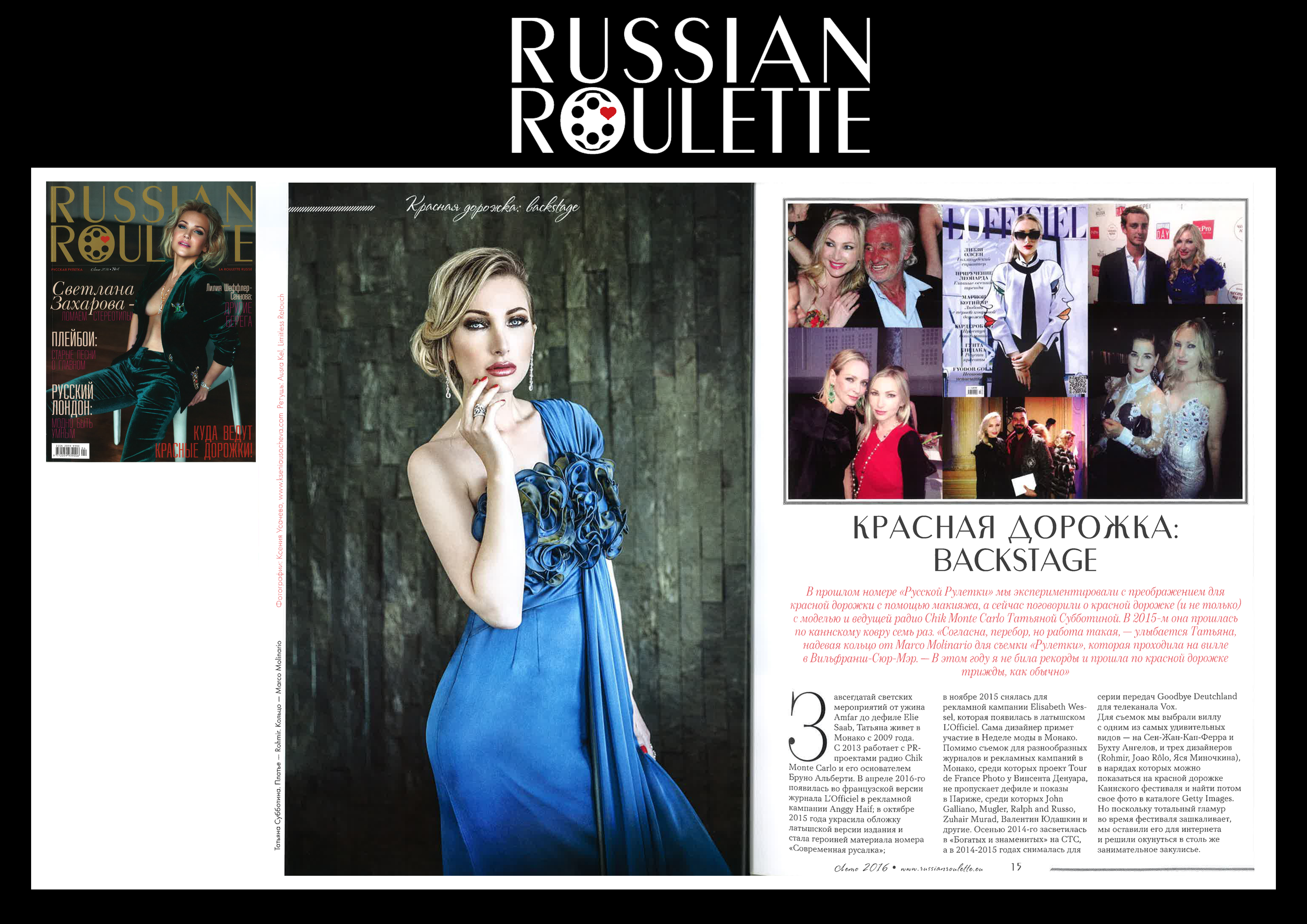 RUSSIAN ROULETTE 2016 JULY P1