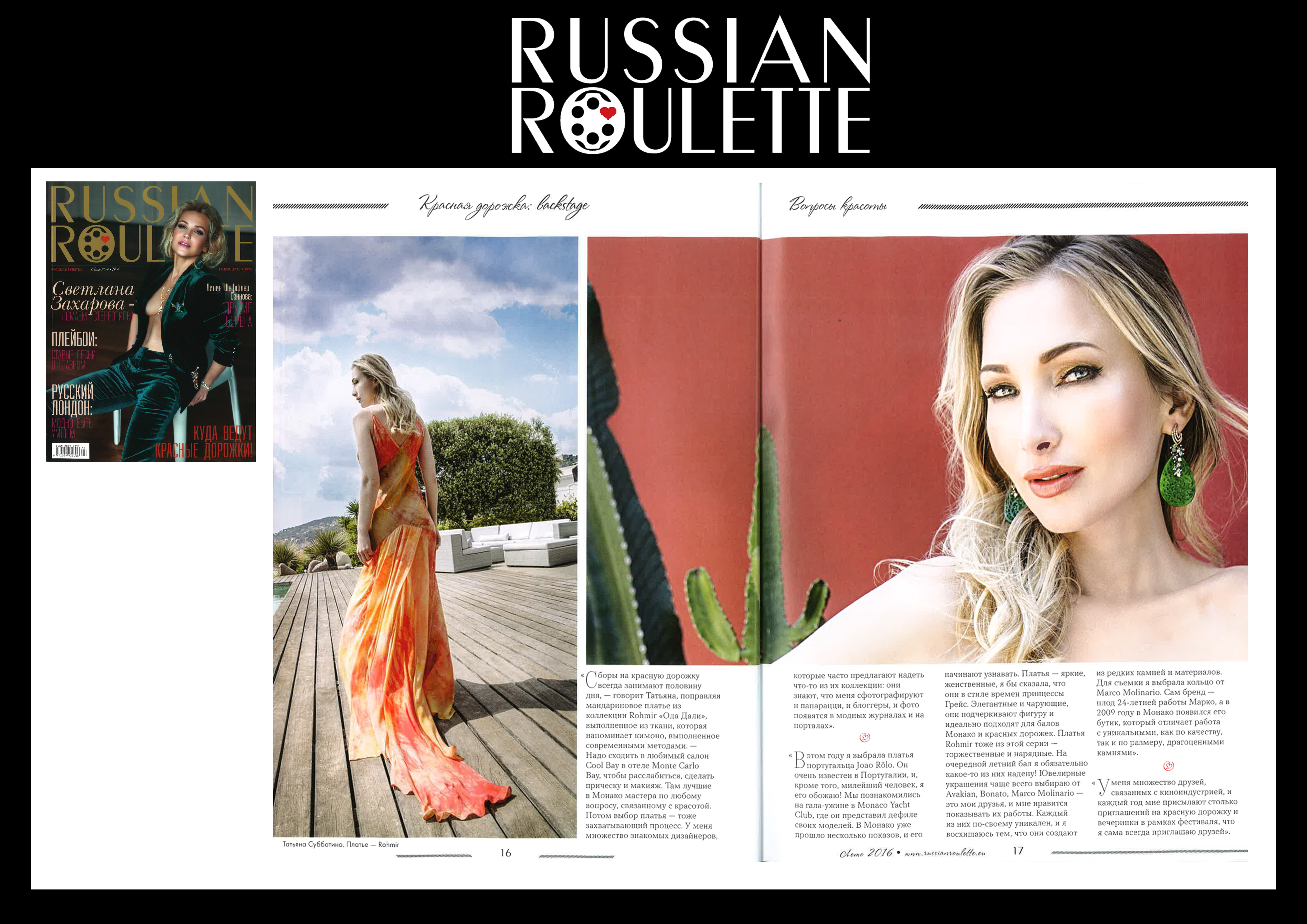 RUSSIAN ROULETTE 2016 JULY P2