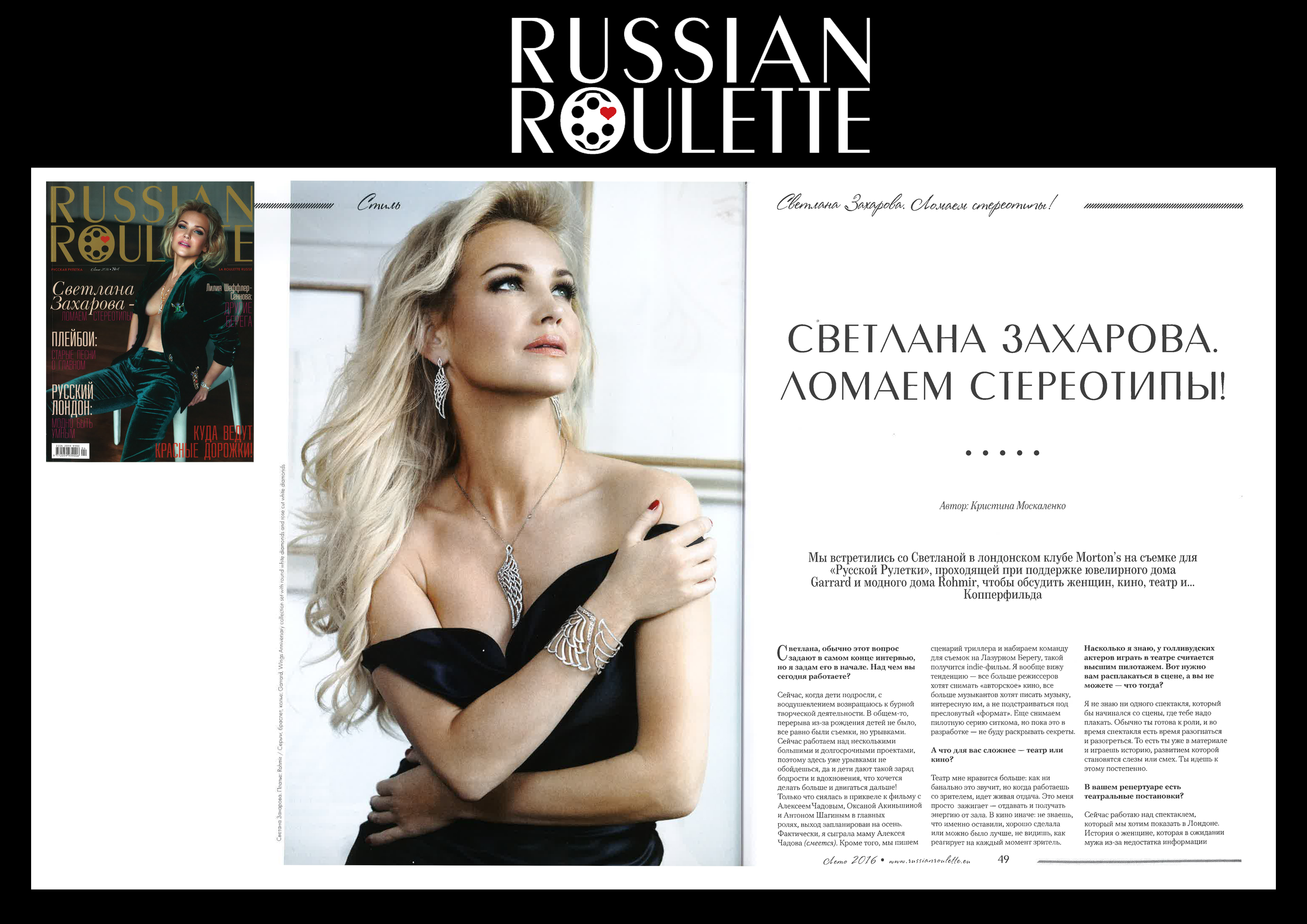 RUSSIAN ROULETTE 2016 JULY P4
