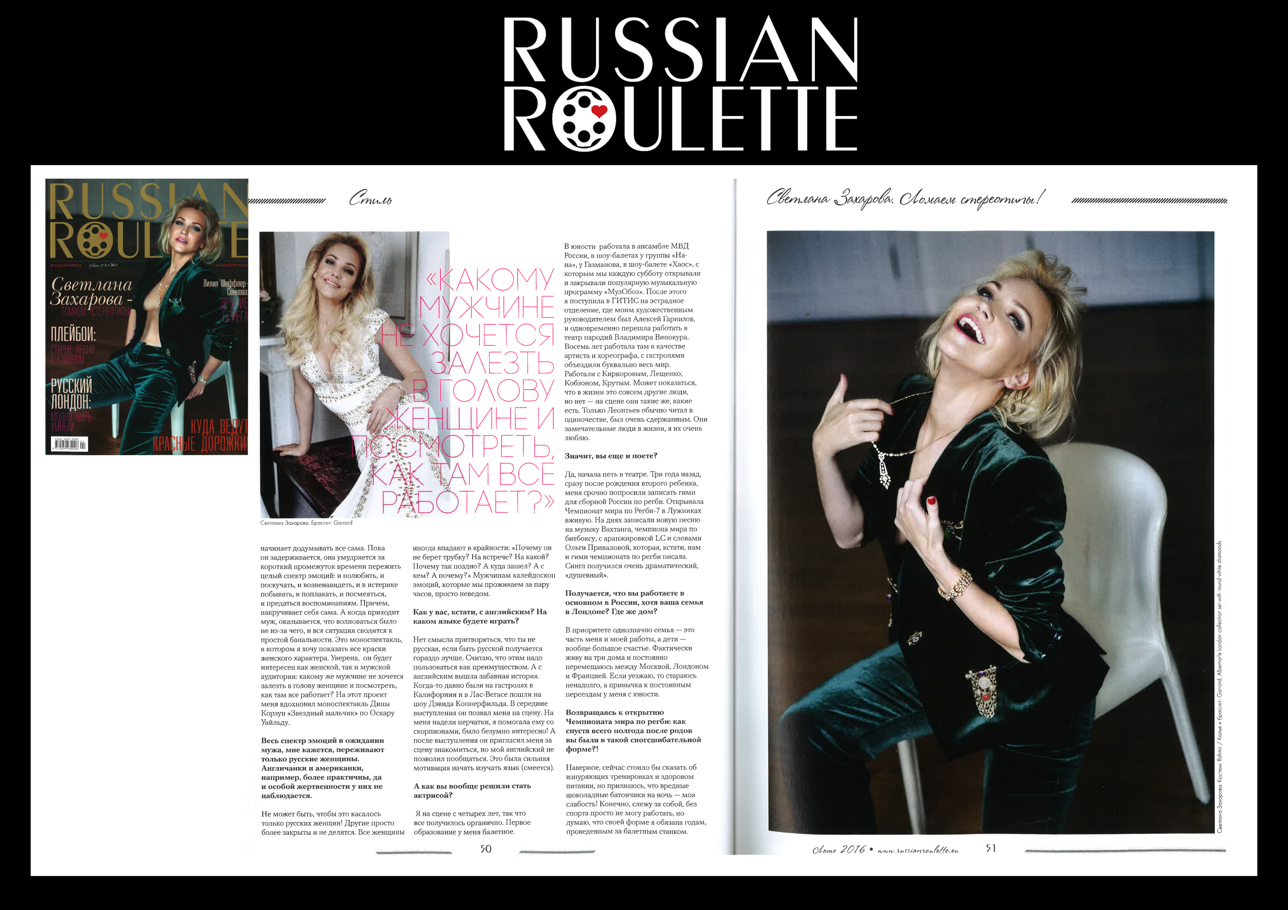 RUSSIAN ROULETTE 2016 JULY P5