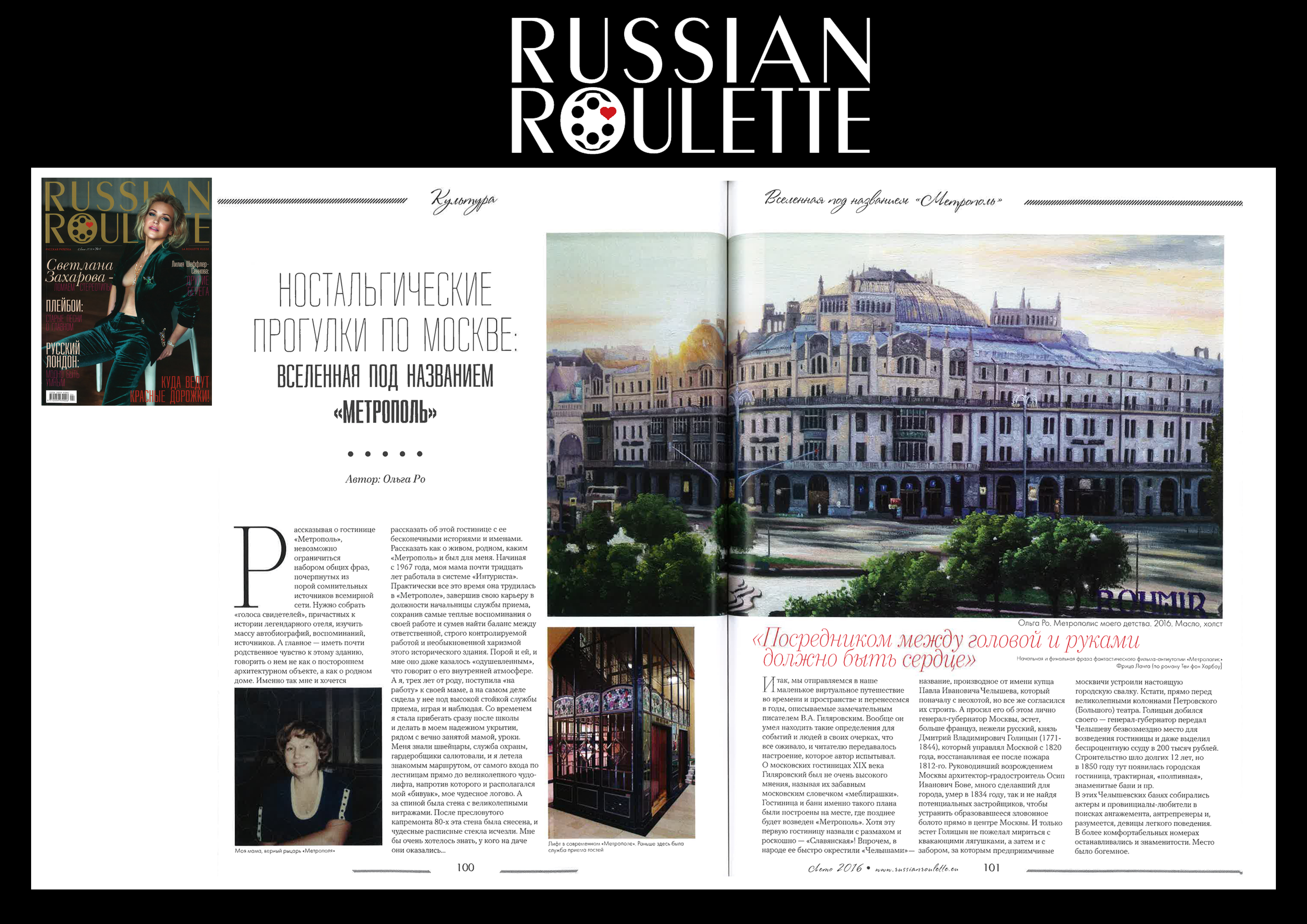 RUSSIAN ROULETTE 2016 JULY P7