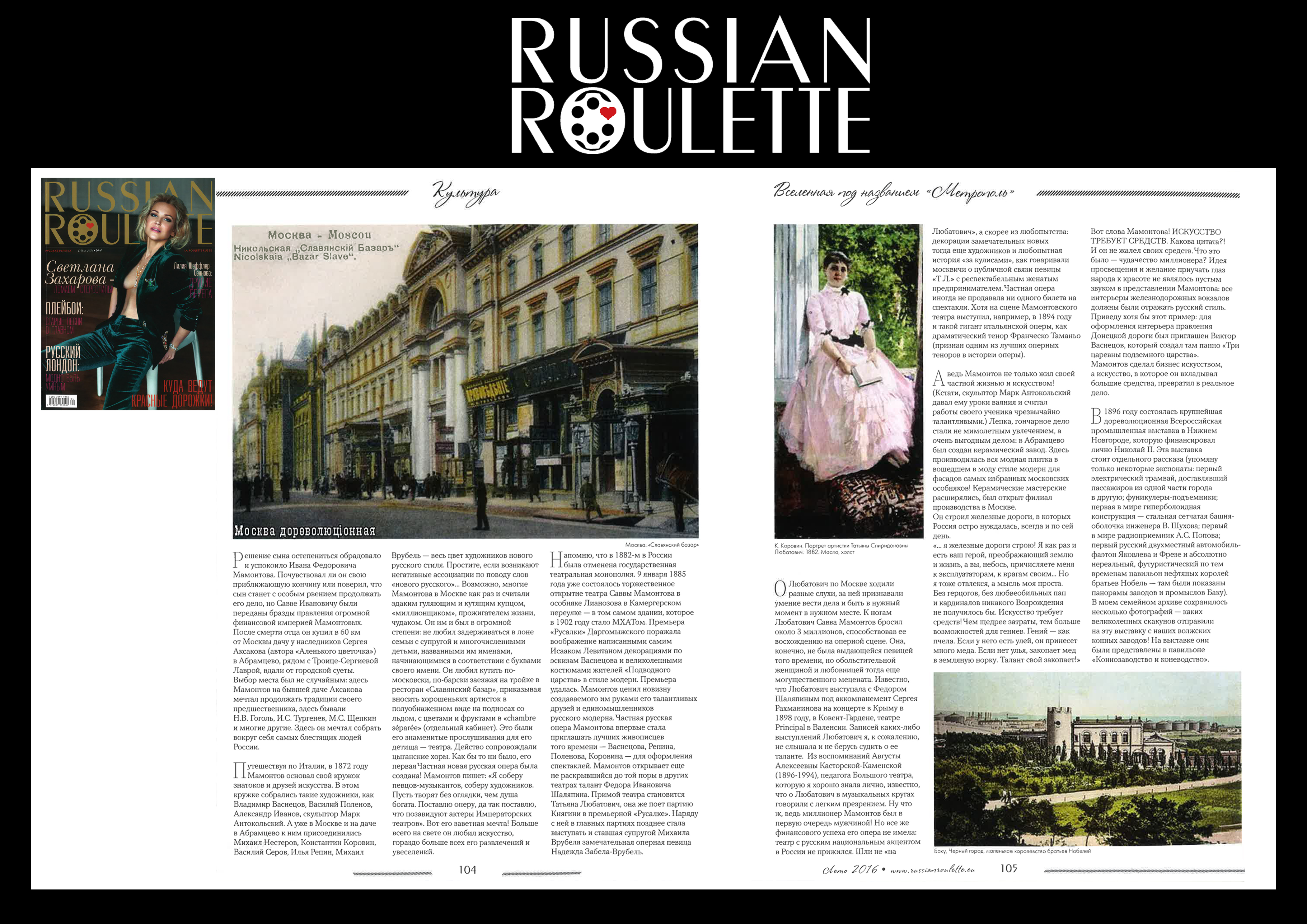 RUSSIAN ROULETTE 2016 JULY P9