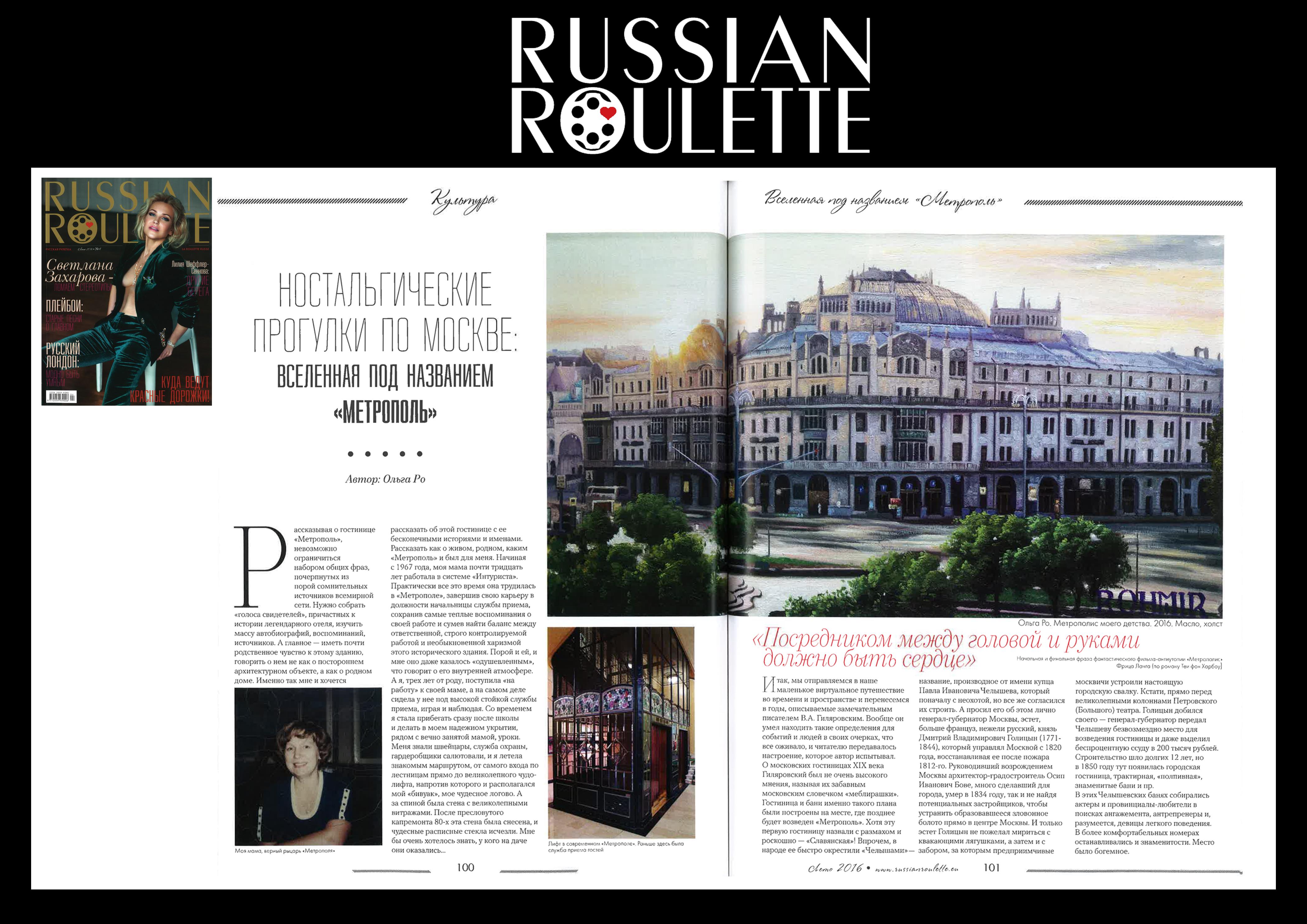 RUSSIAN ROULETTE METROPOLE 1 -1