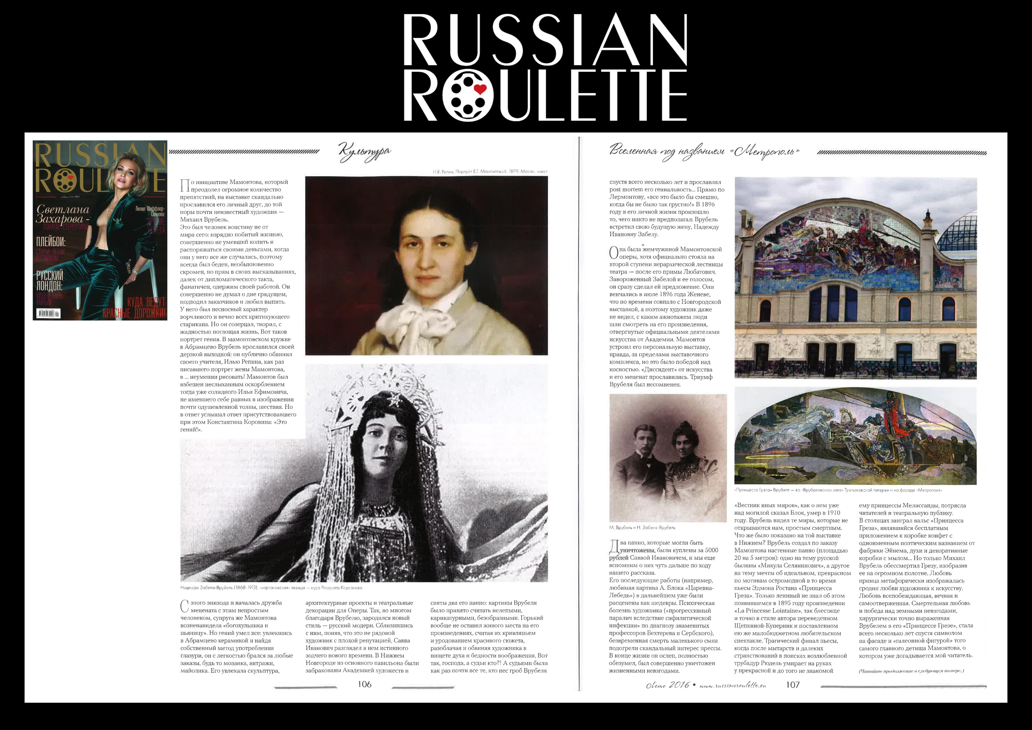 RUSSIAN ROULETTE METROPOLE 1 -2