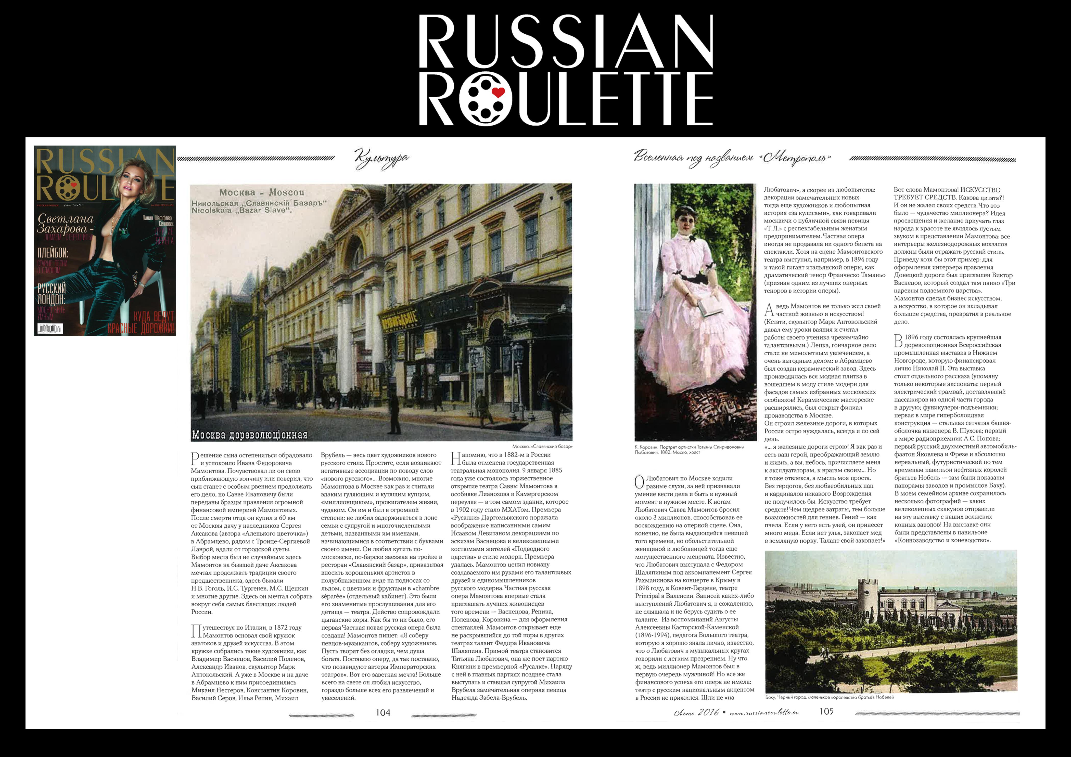 RUSSIAN ROULETTE METROPOLE 1 -3