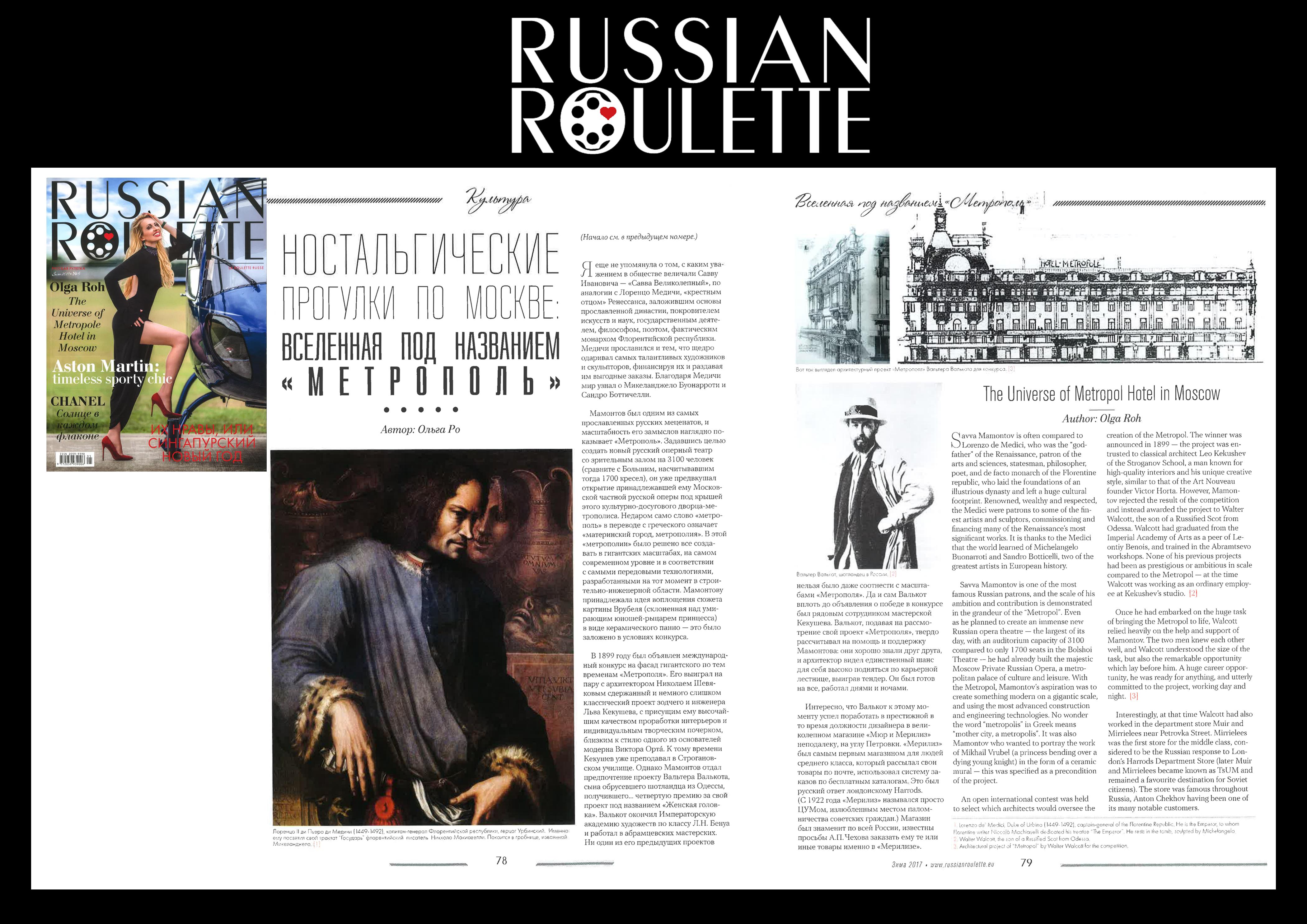RUSSIAN ROULETTE METROPOLE 2-1