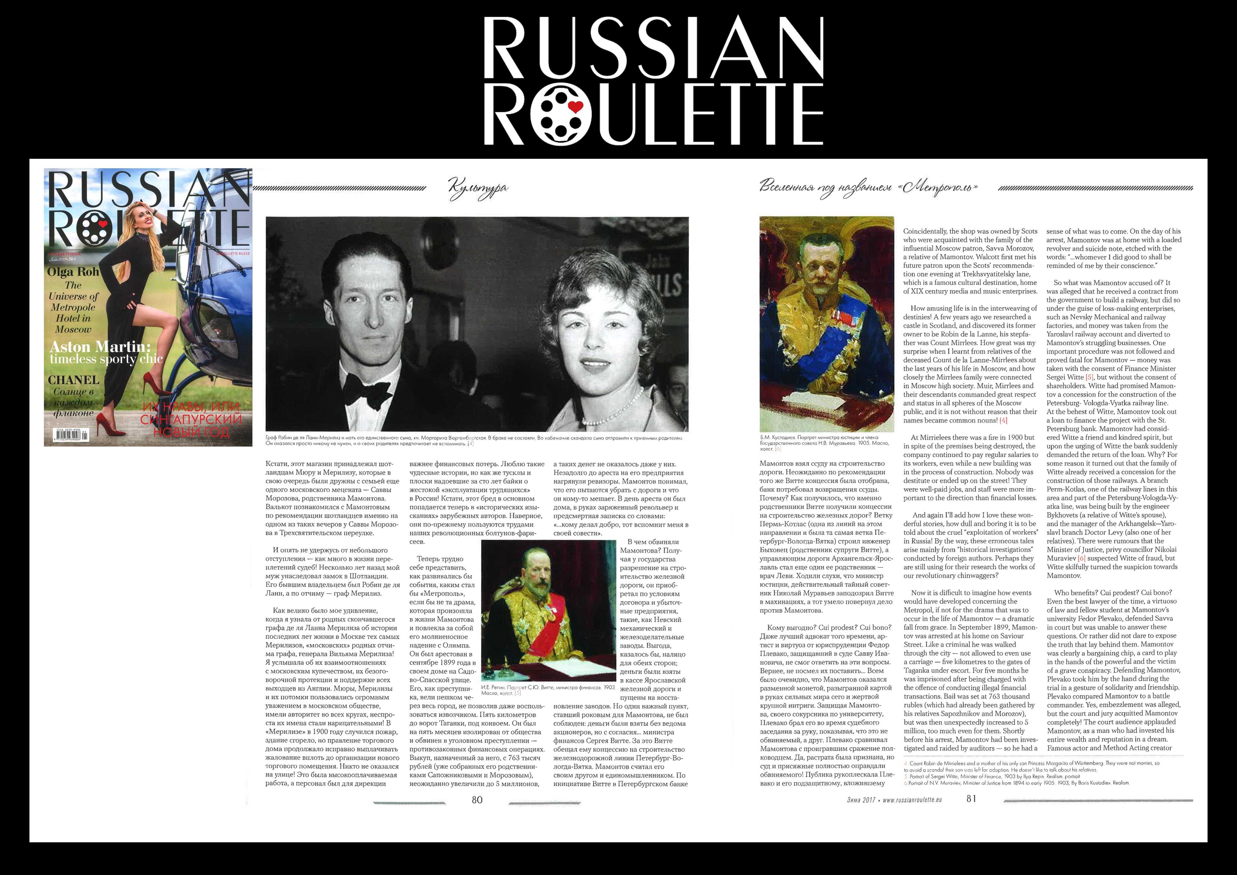 RUSSIAN ROULETTE METROPOLE 2-2