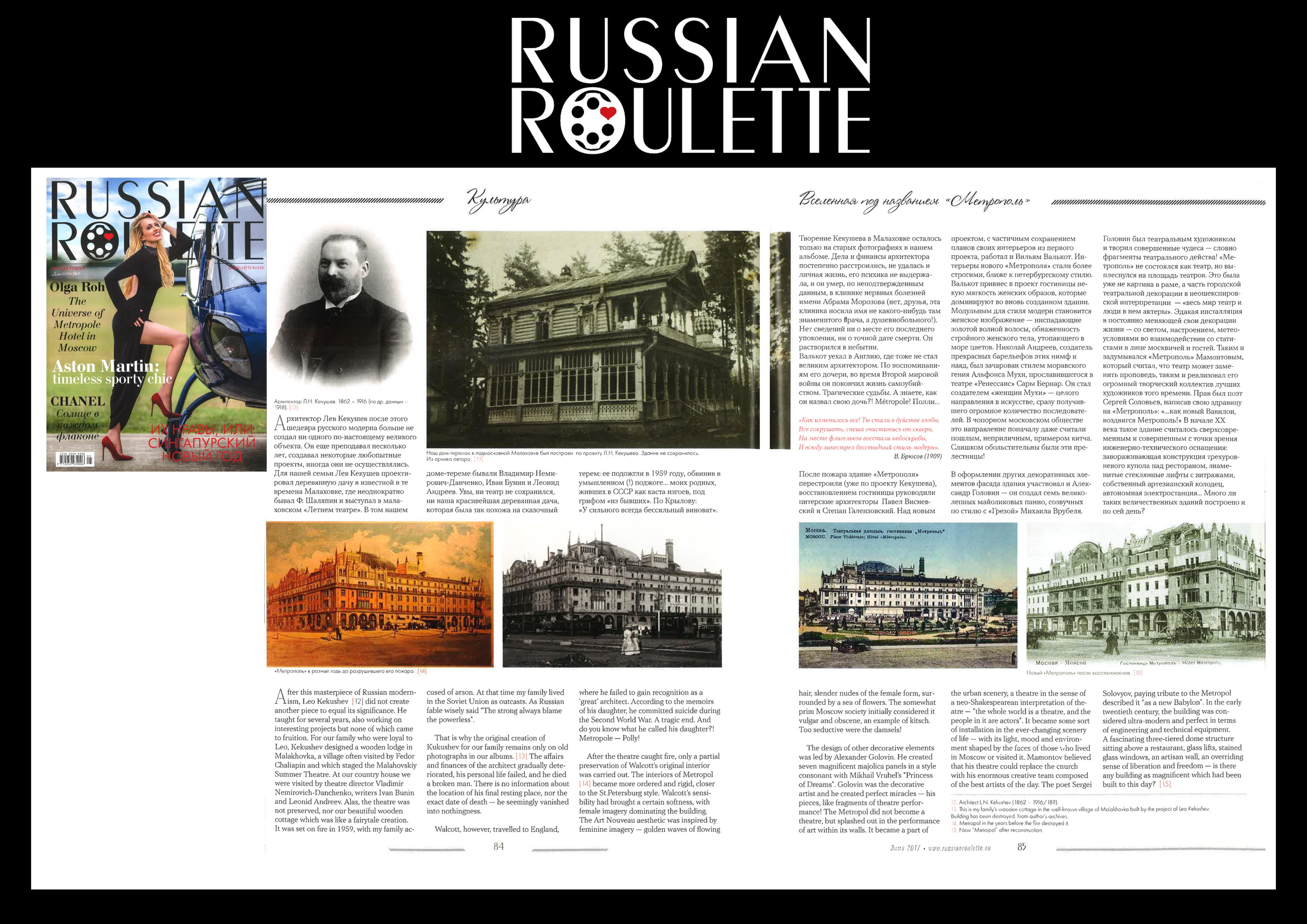 RUSSIAN ROULETTE METROPOLE 2-4