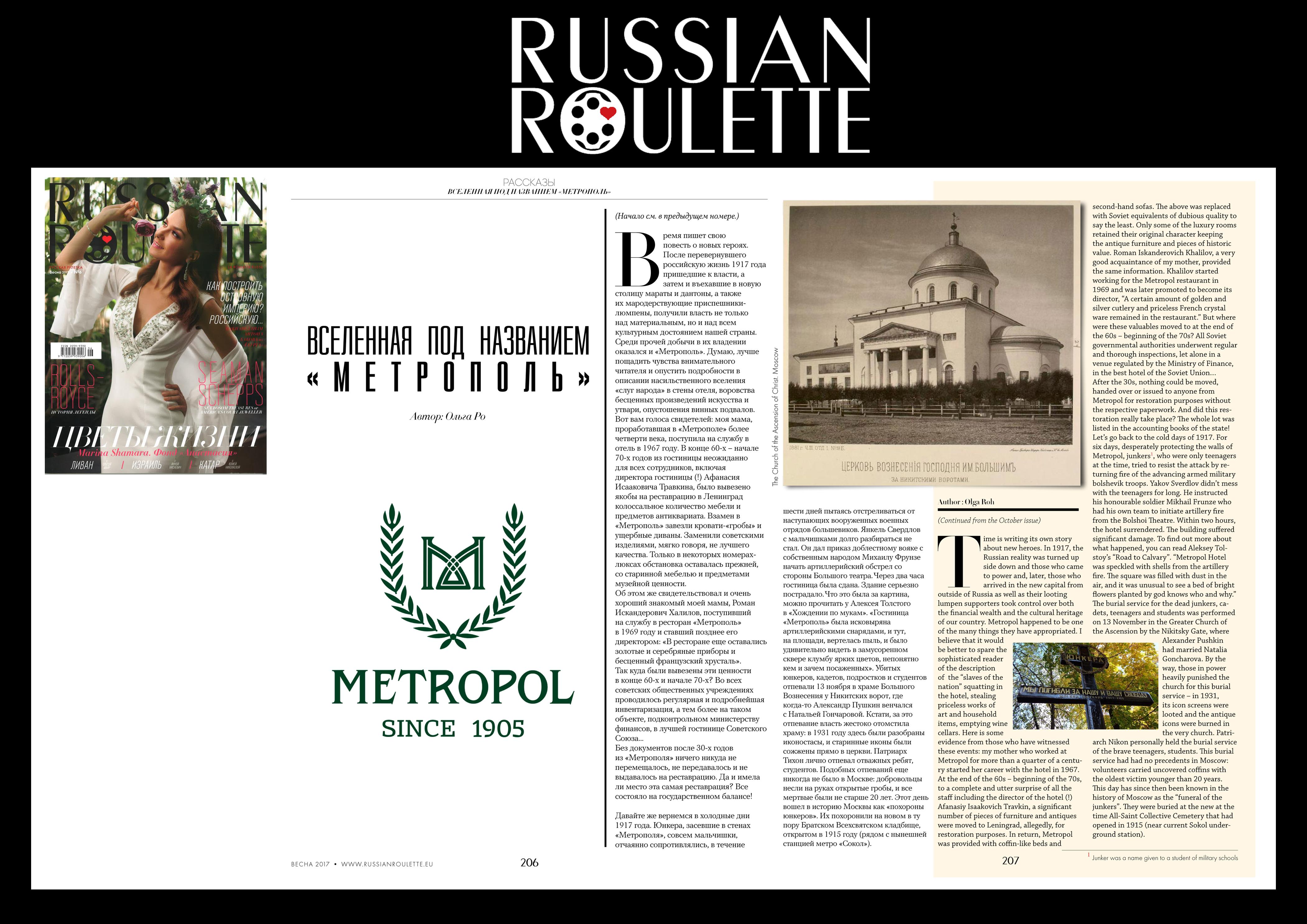 RUSSIAN ROULETTE METROPOLE 3-1
