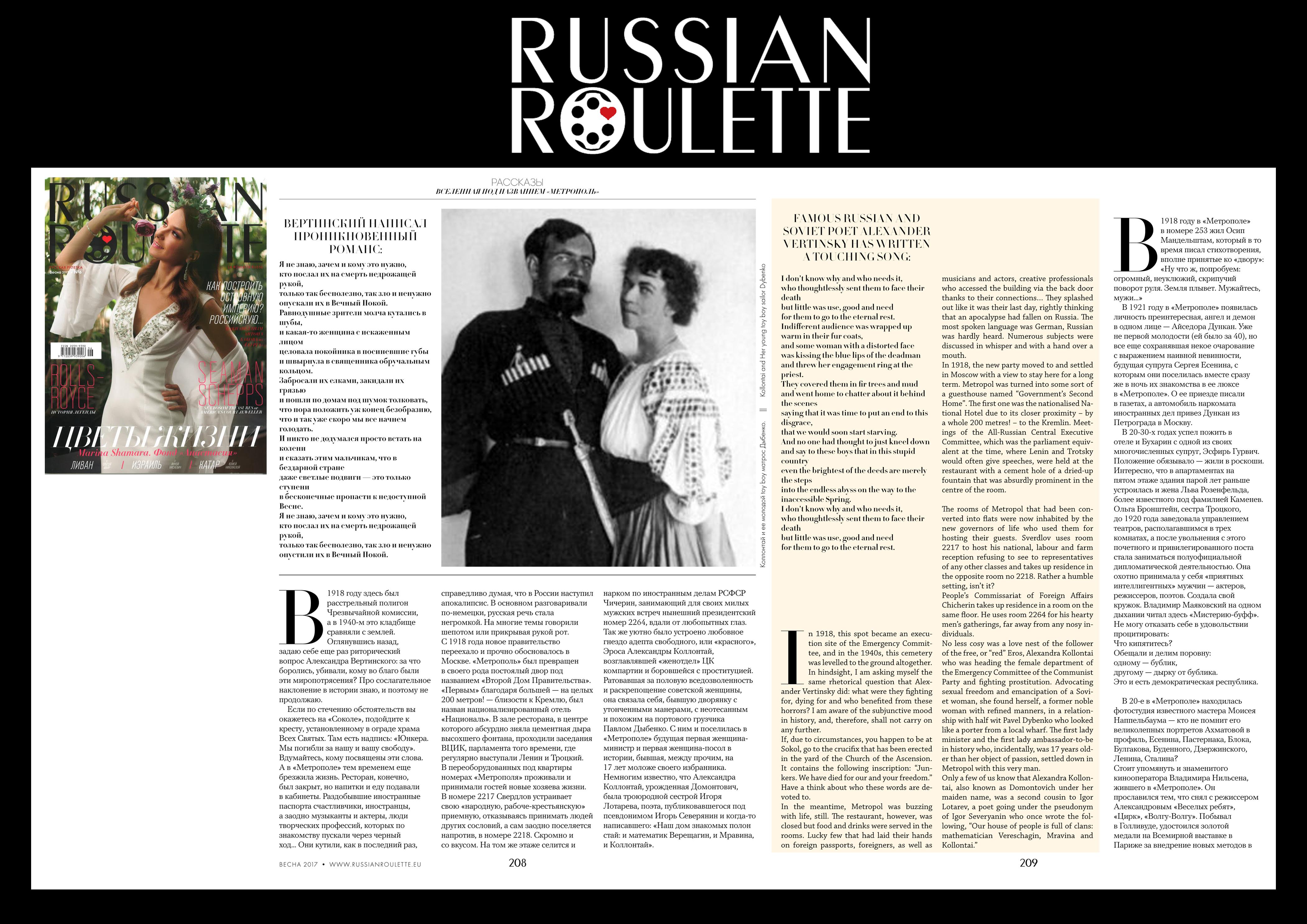 RUSSIAN ROULETTE METROPOLE 3-2