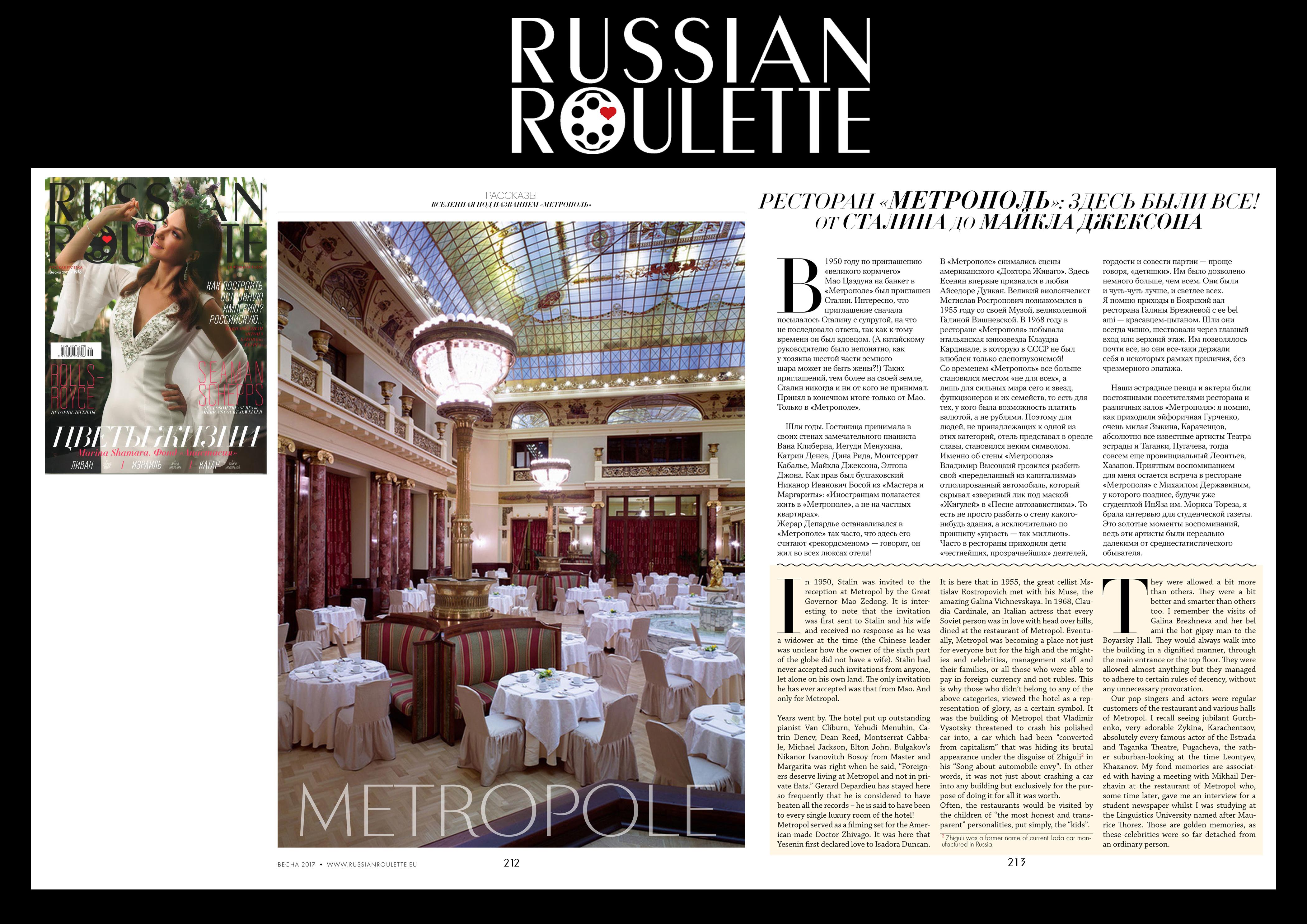RUSSIAN ROULETTE METROPOLE 3-4