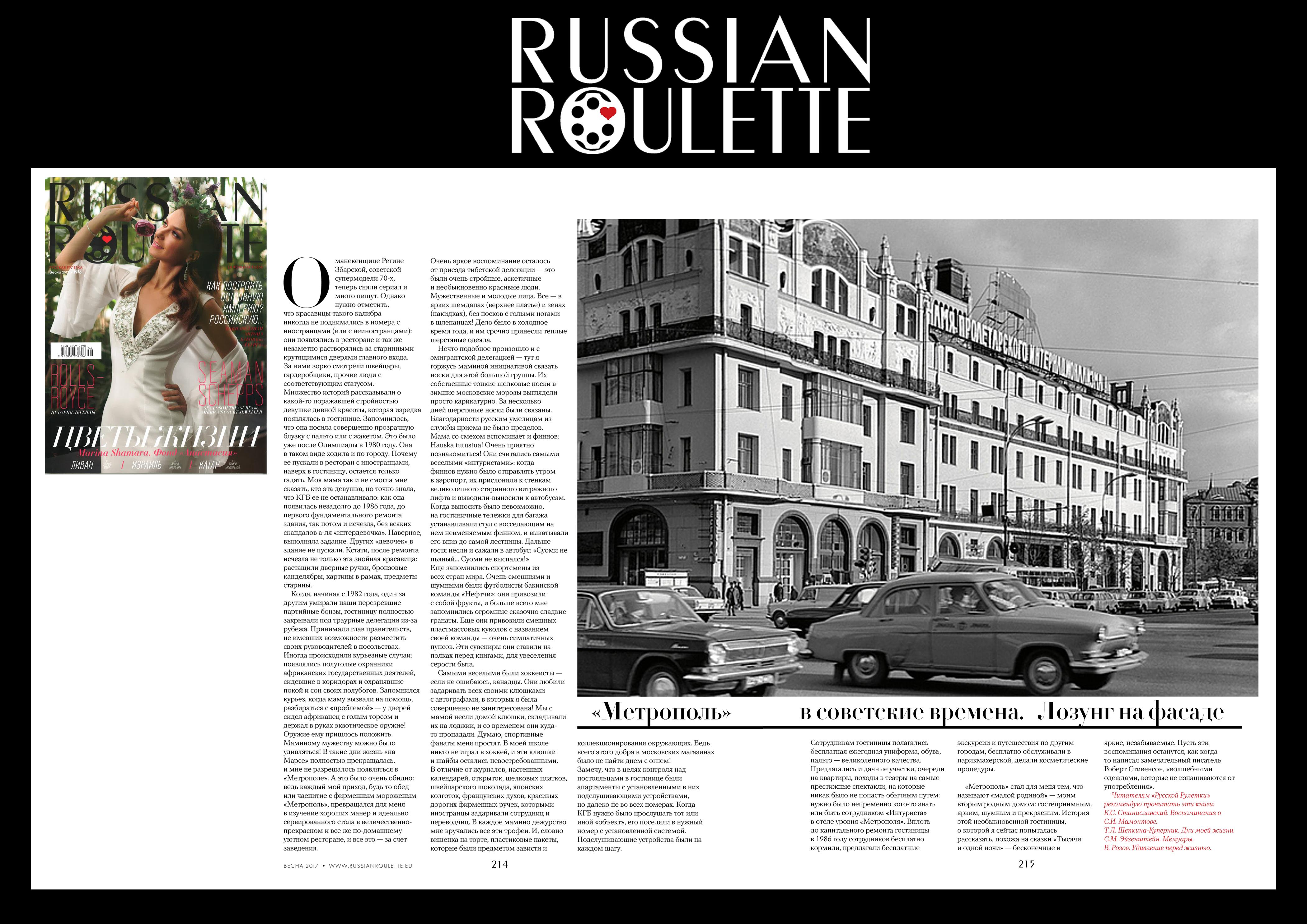 RUSSIAN ROULETTE METROPOLE 3-5