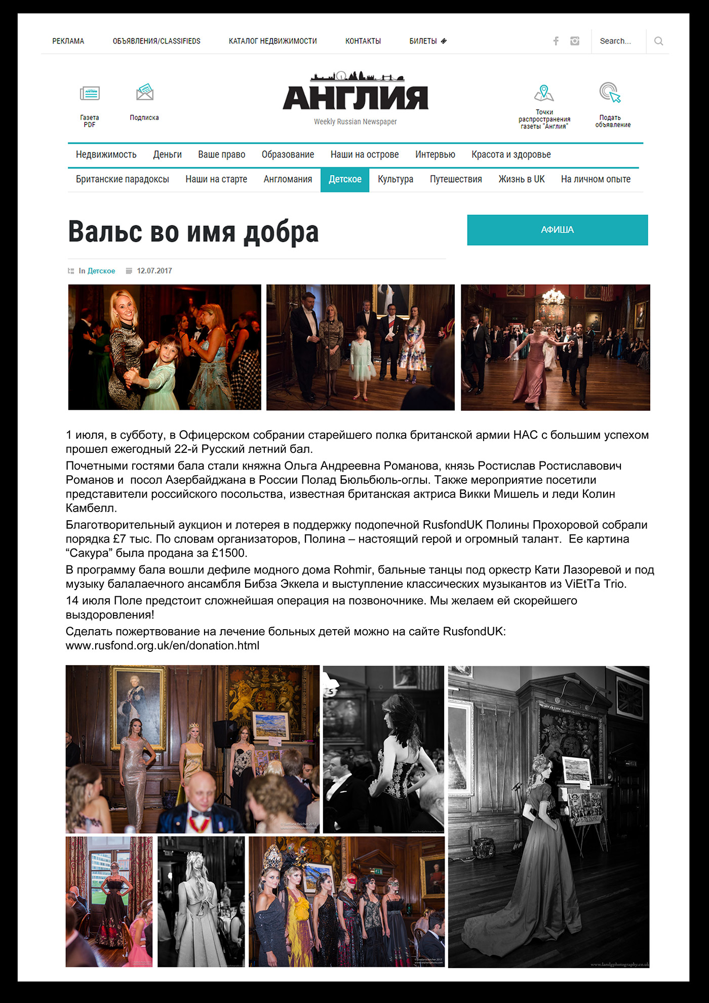 ROHMIR-RUSSIAN-SUMMER-BALL-ARTICLE
