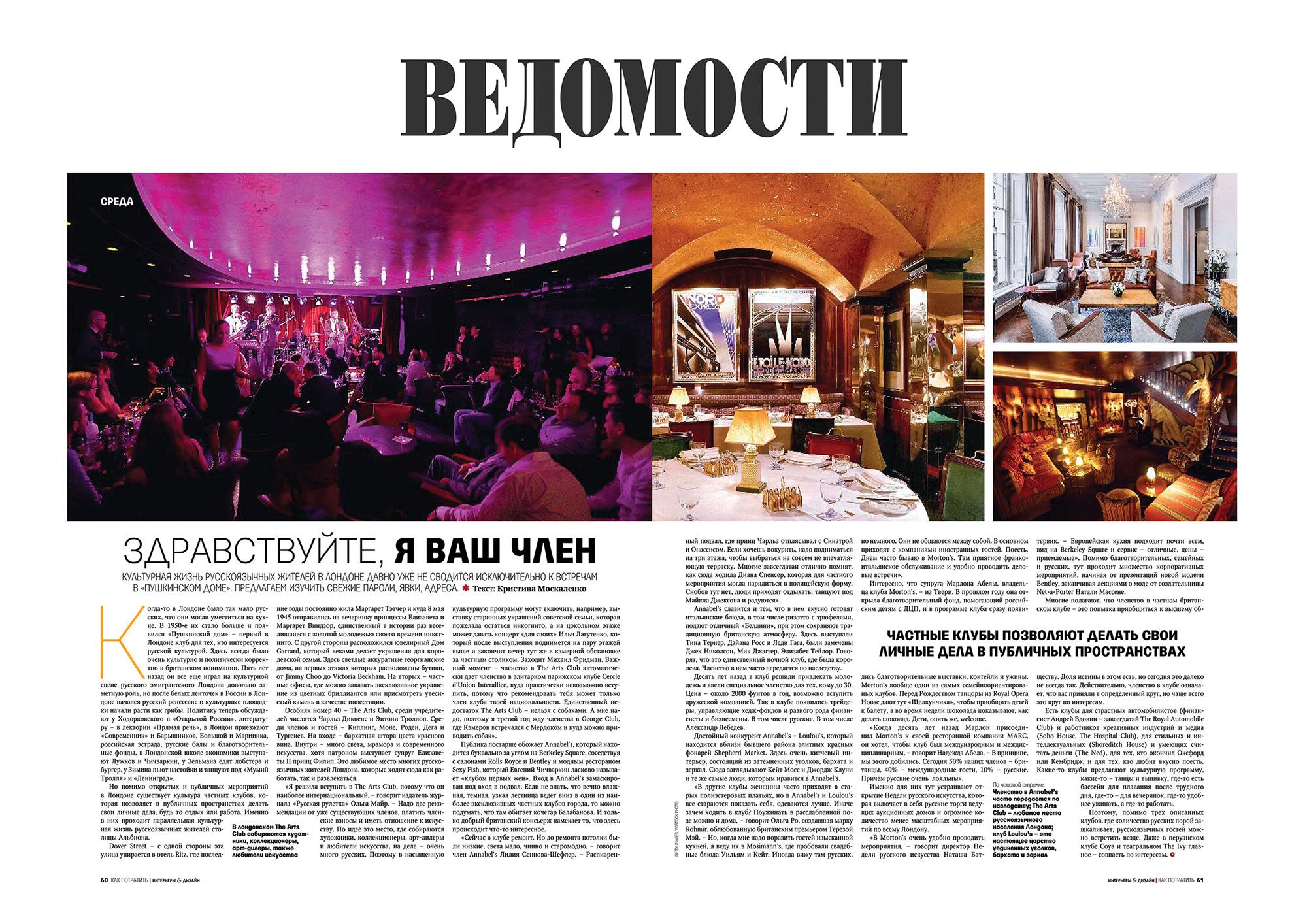 vedomosti_press